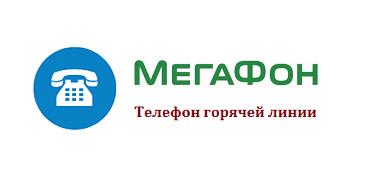 megafon2.png