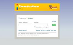 ufanet-lichniy-kabinet-1-300x185.png