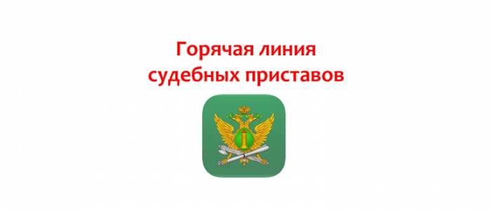 Goryachaya-liniya-sudebnyh-pristavov.jpg