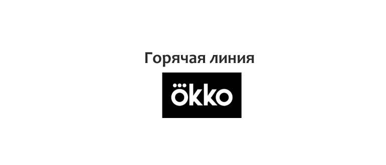 Goryachaya-liniya-Okko.jpg