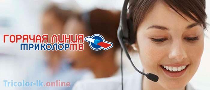 tricolor-tv-ofitsialnyiy-sayt-goryachaya-liniya-besplatnyiy-telefon.jpg