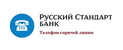 russkij-standart.png