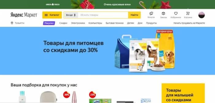 yandeks-market-kontakty-1024x490.jpeg