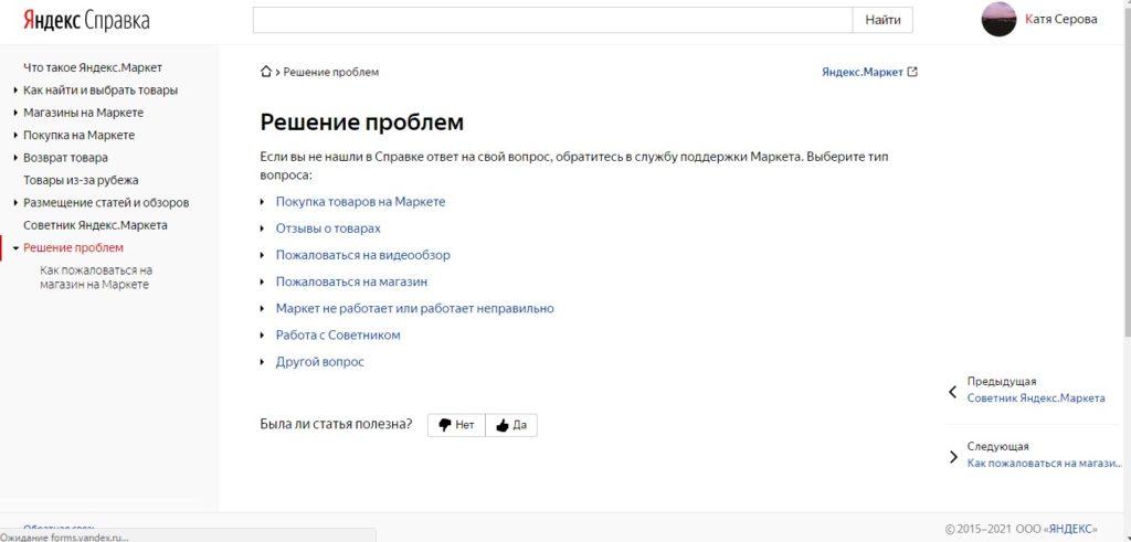 Reshenie-problem-1024x491.jpeg