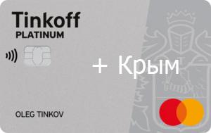 tinkoff-platinum-card.jpg