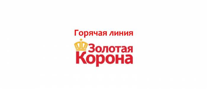 Goryachaya-liniya-Zolotaya-Korona.jpg