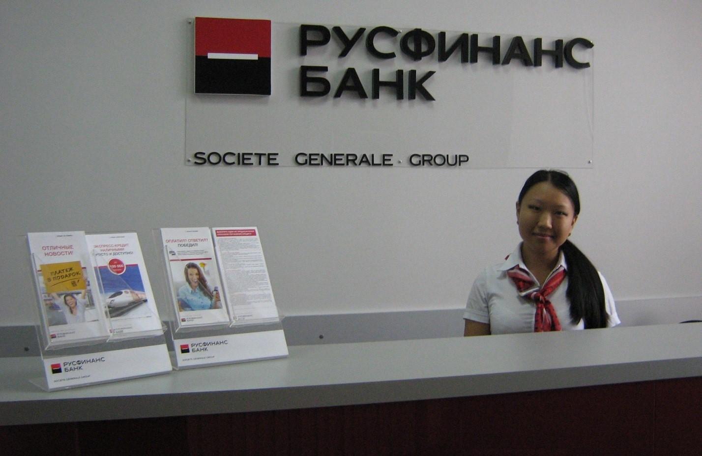 rusfinbank.jpg