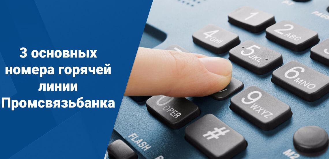 psbank-goryachaya-liniya-2.jpg