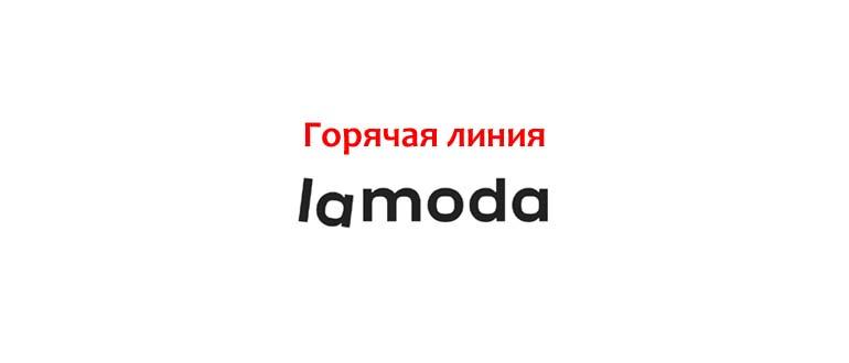 Goryachaya-liniya-Lamoda.jpg