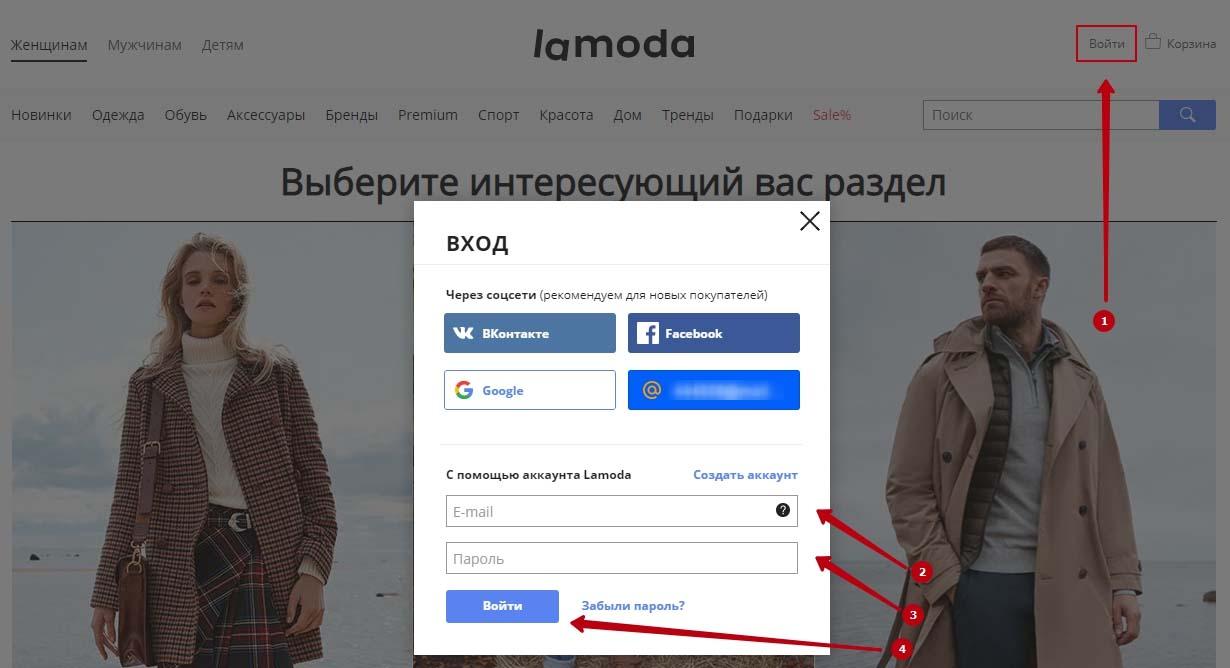 Vhod-v-lichnyj-kabinet-Lamoda-na-ofitsialnom-sajte.jpg