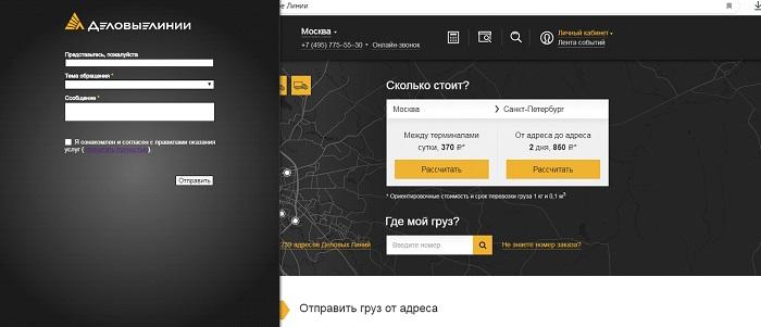 telefon-goryachej-linii-delovye-linii%20%285%29.jpg