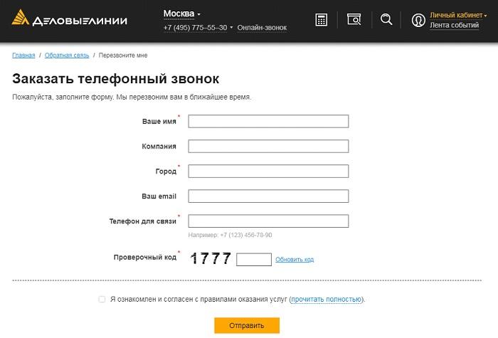 telefon-goryachej-linii-delovye-linii%20%287%29.jpg