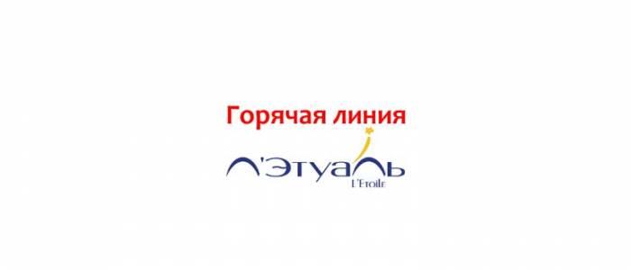 Goryachaya-liniya-Letual.jpg
