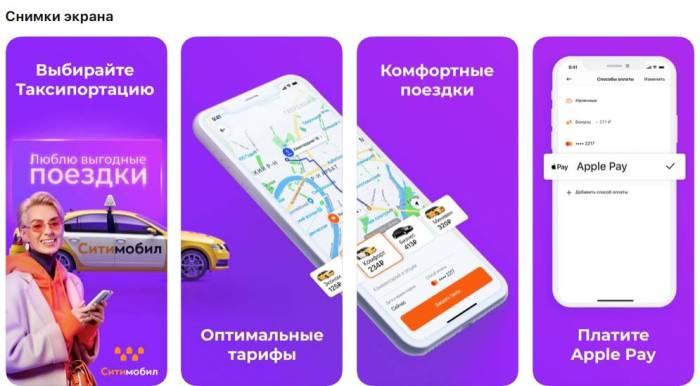 Prilozhenie-Siti-Mobil-snimki-ekrana.jpg