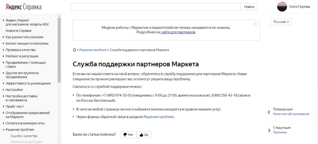 podderzhka-partnerov-1024x464.jpeg
