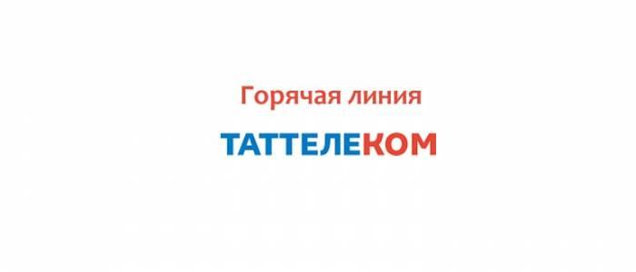 Goryachaya-liniya-Tattelekom.jpg