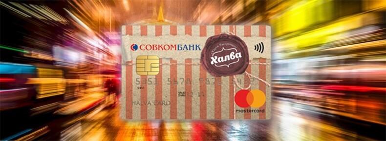 karta-rassrochki-xalva-sovcombank-08.jpg