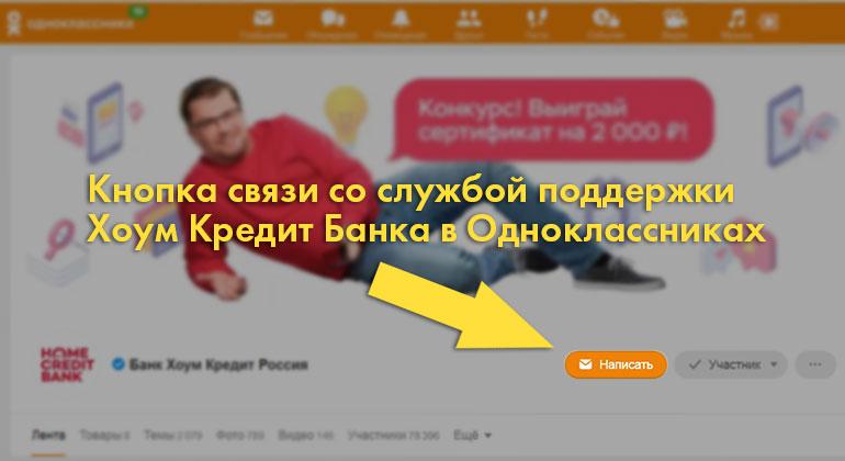 ok-ru-support-hcf-bank.jpg