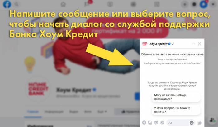 facebook-com-support-hcf-bank.jpg