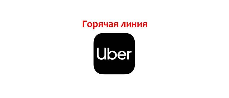 Goryachaya-liniya-Uber.jpg