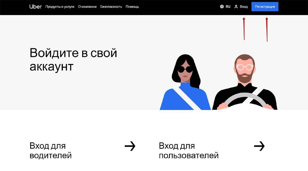 Registratsiya-i-vhod-v-lichnyj-kabinet-Uber.jpg
