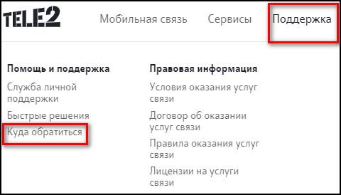 podderzhka-kuda-obratitsya.jpg