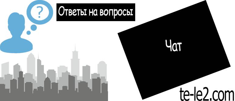 chat-ot-tele2-770x330.png