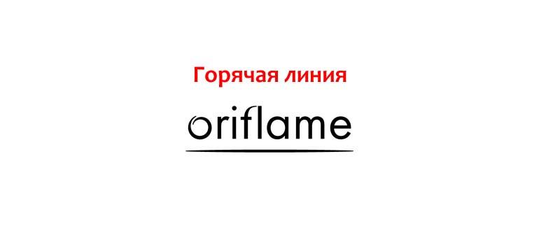 Goryachaya-liniya-Oriflame.jpg