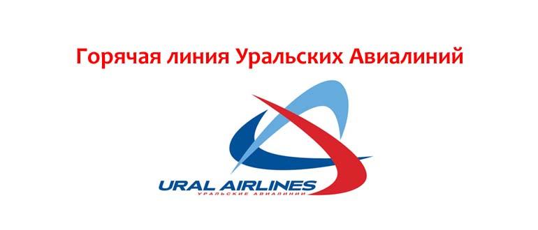 Goryachaya-liniya-Uralskih-Avialinij.jpg