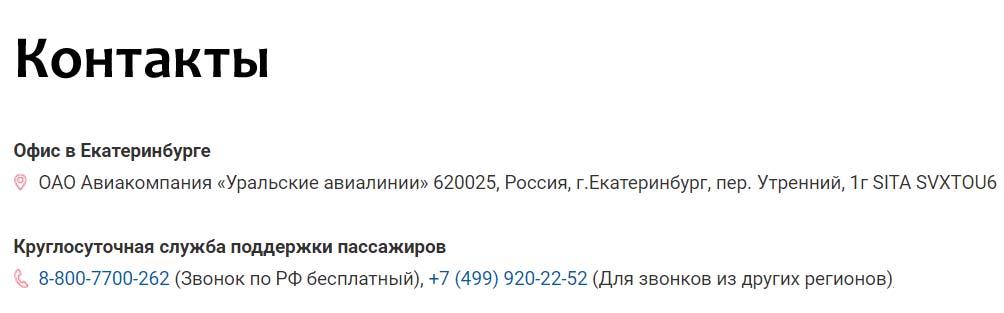 Kontakty-Uralskih-Avialinij.jpg
