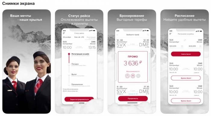 Prilozhenie-Ural-Airlines-snimki-ekrana.jpg