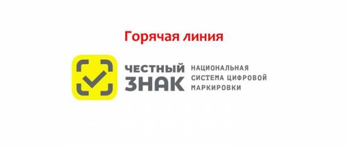 Goryachaya-liniya-CHestnyj-ZNAK.jpg