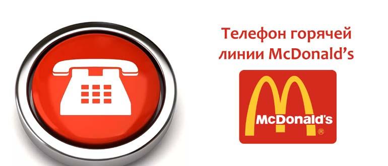 Telefon-goryachej-linii-Makdonalds.jpg