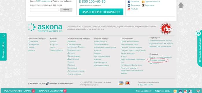 goryachaya-liniya-askona2.jpg
