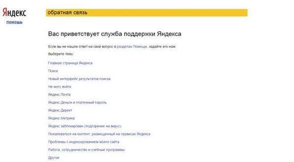 goryachaya-liniya-yandeks_3.jpg