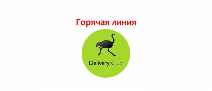 Goryachaya-liniya-Deliveri-Klab.jpg