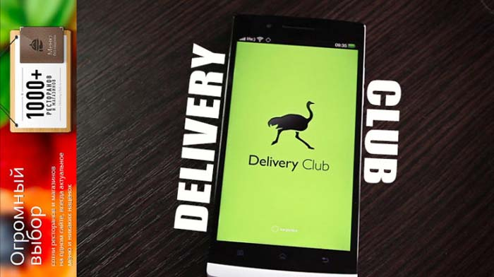 Delivery-Club.jpg