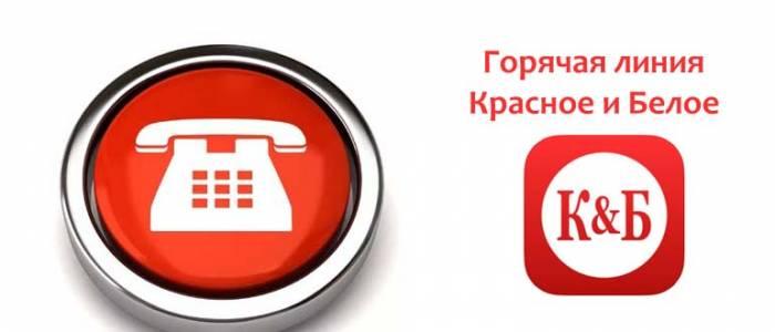 Goryachaya-Liniya-Krasnoe-i-Beloe.jpg