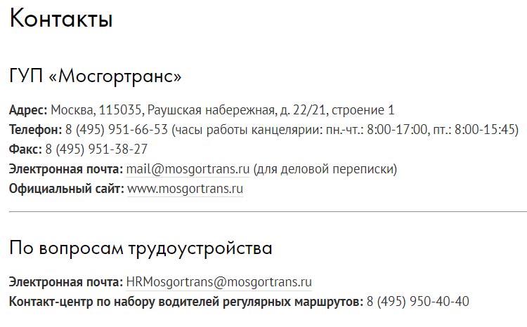 Kontakty-Mosgortrans.jpg