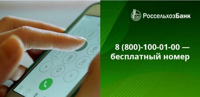rosselhozbank-telefon-gorjachej-linii1.jpg