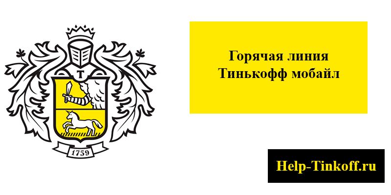 tinkoff-mobajl-gorjachaja-linija.png