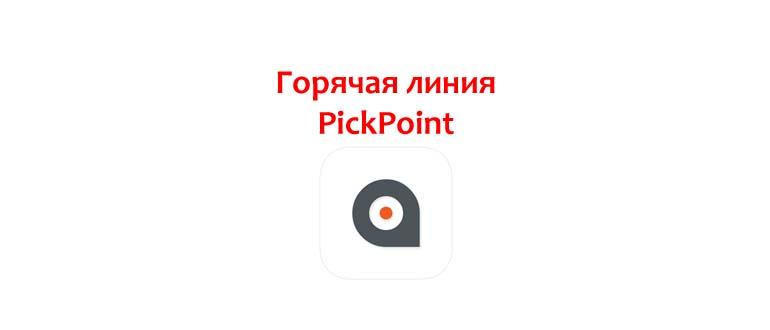 Goryachaya-liniya-PickPoint.jpg