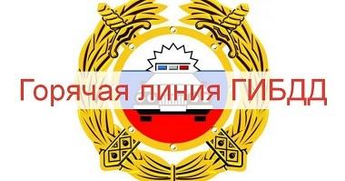 goryachaya-liniya-gibdd.jpg