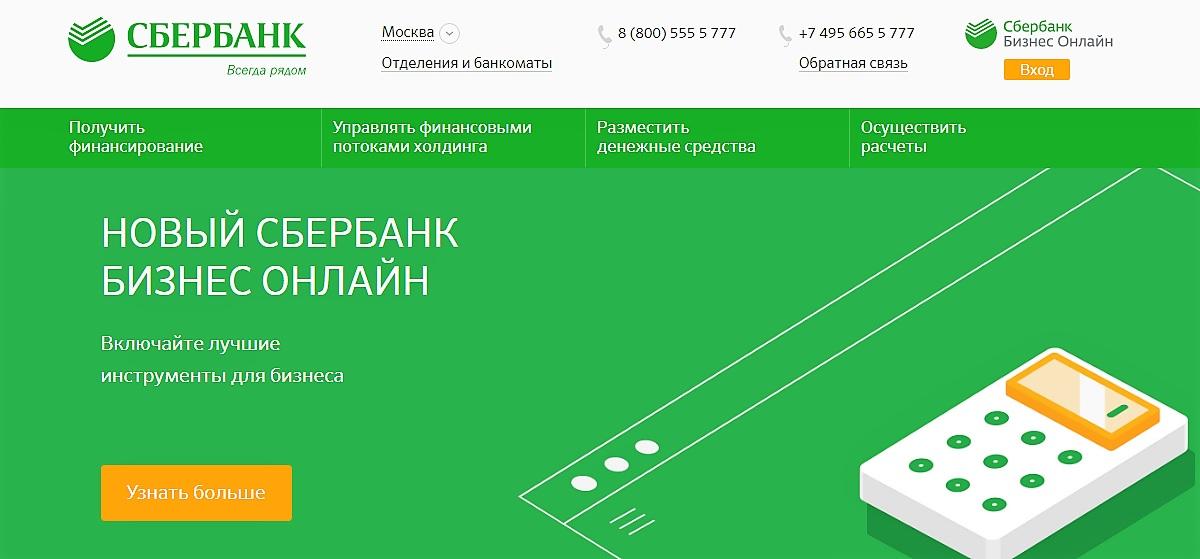 goryachaya-liniya-sberbank-biznes.jpg