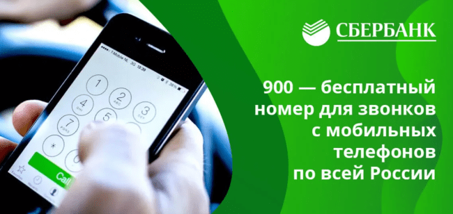 sber-hotline-min.png