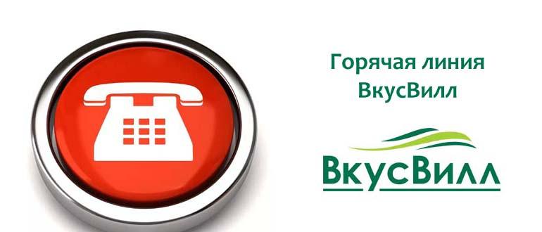 Goryachaya-liniya-VkusVill.jpg