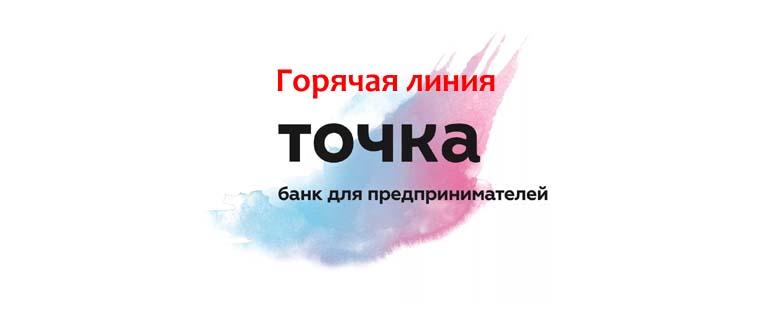 Goryachaya-liniya-Tochka-banka.jpg