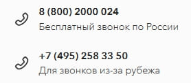telefon-tochka-bank2.jpg