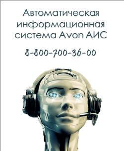 avtomaticheskaya-informatsionnaya-sistema-avon.png