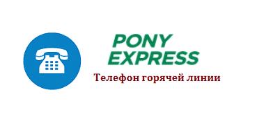 ponyexpress2.png